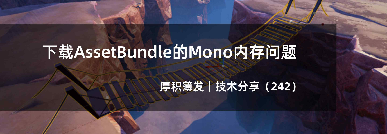 下载AssetBundle的Mono内存问题