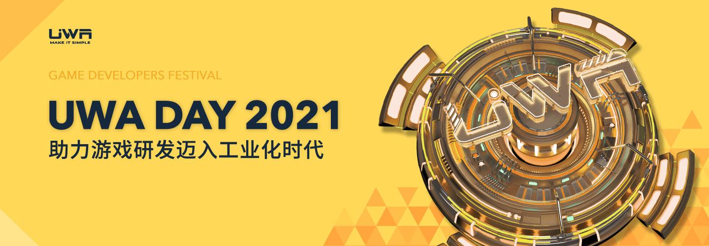 活动   UWA DAY 2021 开启报名!