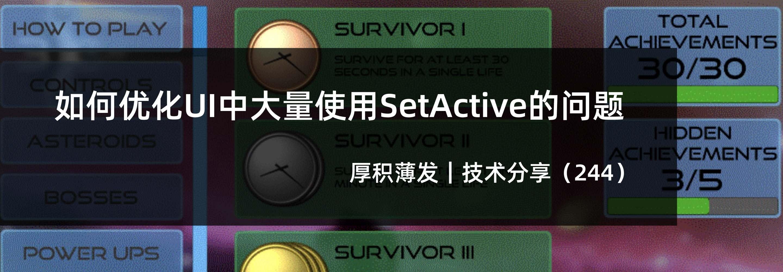 如何优化UI中大量使用SetActive的问题