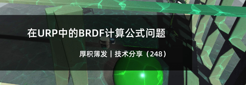 在URP中的BRDF计算公式问题