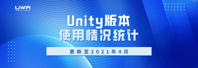 Unity版本使用情况统计(更新至2021年4月)