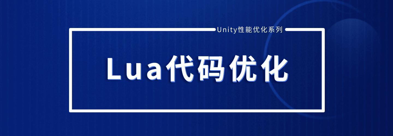 Unity性能优化系列—Lua代码优化