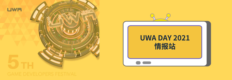 UWA DAY 2021 情报站