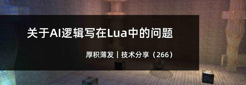 关于AI逻辑写在Lua中的问题