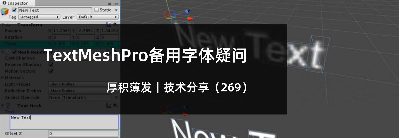TextMeshPro备用字体疑问