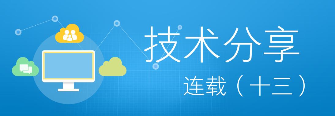技术分享连载(十三)