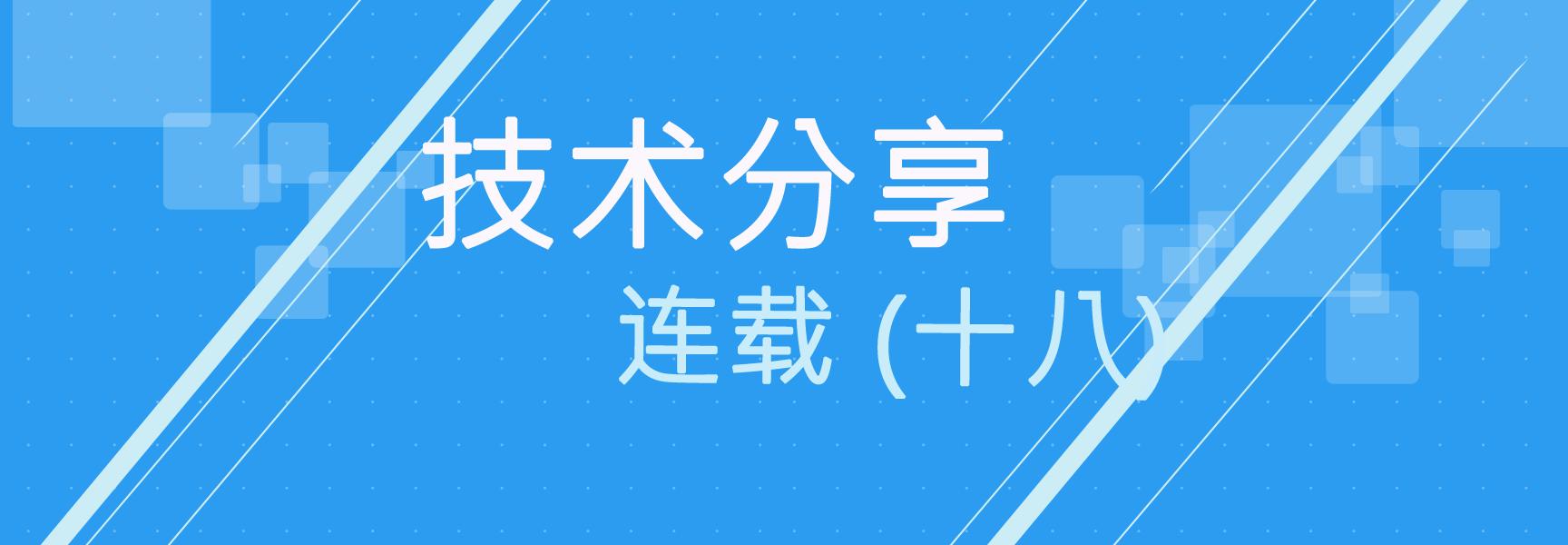 技术分享连载(十八)