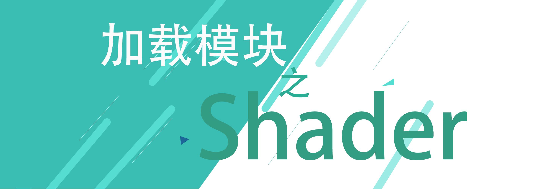Unity加载模块深度解析(Shader篇)