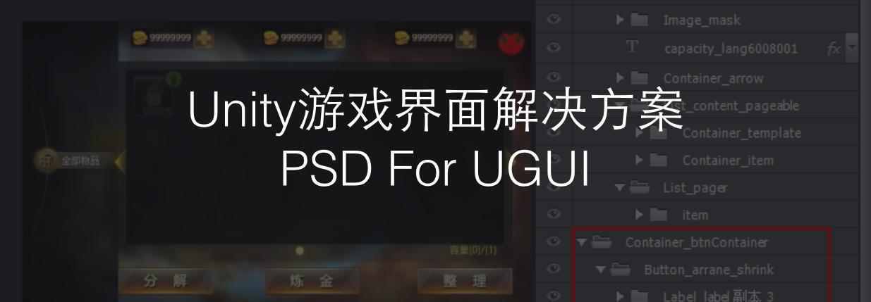 Unity游戏界面解决方案: PSD For UGUI