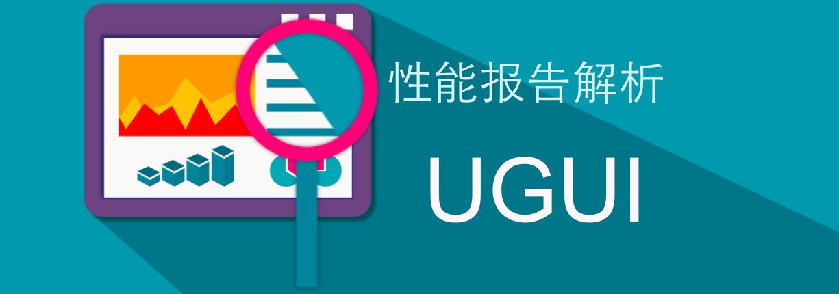 如何读懂UWA性能报告?—UGUI篇