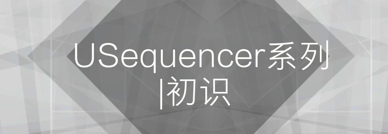 USequencer系列 |初识