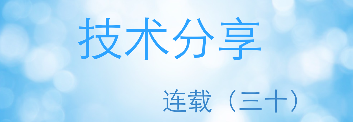 技术分享连载(三十)