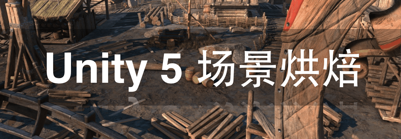 """Unity 5烘培场景带来的""""爱""""与""""愁"""""""